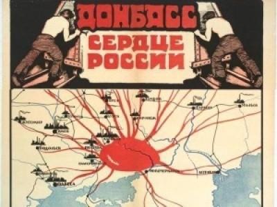 Глава оккупационной администрации выделил миллион гривен на сочинение «украинской» истории Донбасса