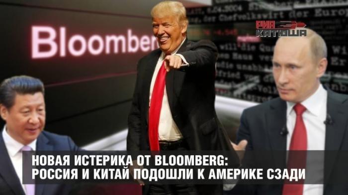 США в истерике: Россия и Китай подошли к Америке с тыла