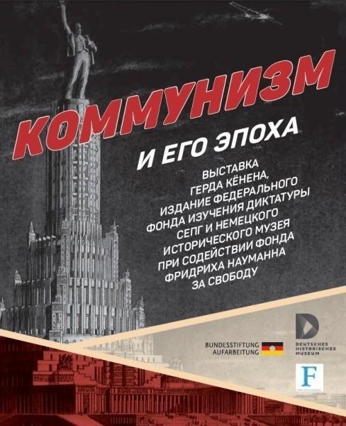 Фашисты снова пытаются учить нас истории. Генконсул откроет в Перми выставку о «тоталитарном СССР»
