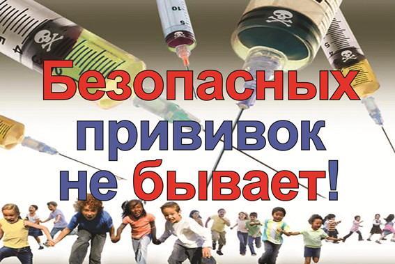 Великолепное здоровье непривитых детей. О чём помалкивают «вакцинаторы»