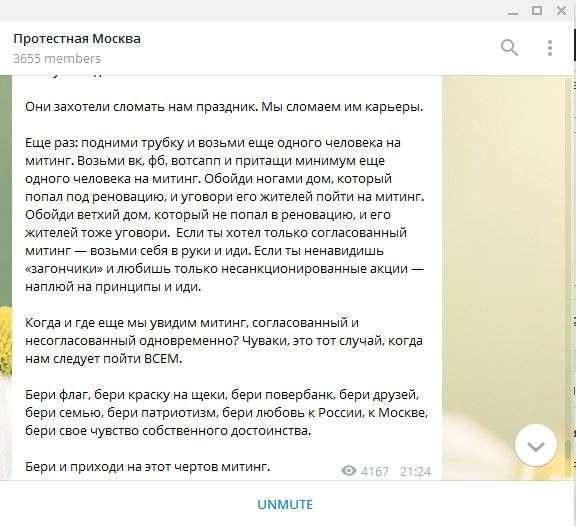 Пара вилок в спину завтрашнему навальнингу – митингу школоты