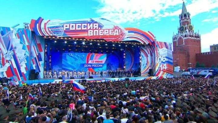 Как по всей стране отмечают День России