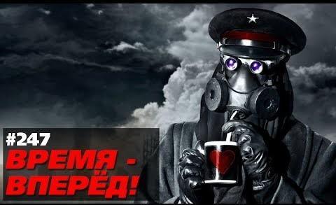 Россия вновь спасает мир. Но кто оценит? Время-вперёд! Выпуск 247