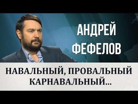 Провокации в России: «Навальный, провальный, карнавальный...»