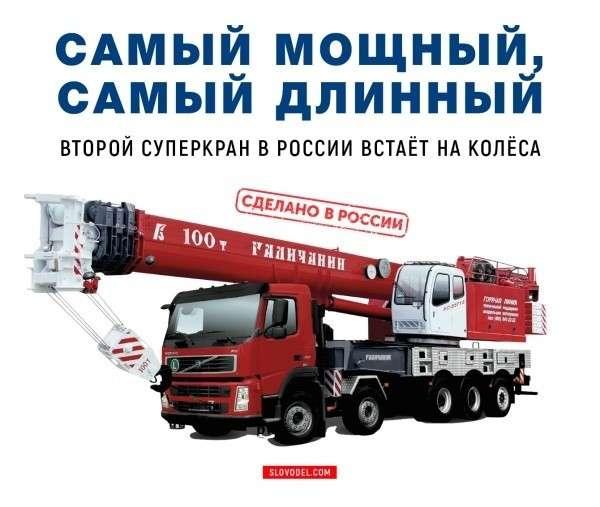 Самый мощный, самый длинный: Второй суперкран в России встаёт на колёса