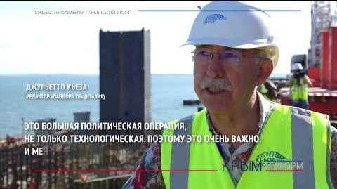 Керченский мост вызвал восторг у посетивших его иностранных журналистов