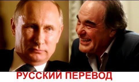 Фильм Оливера Стоуна о Путине, развёрнутый анонс и комментарии иностранцев