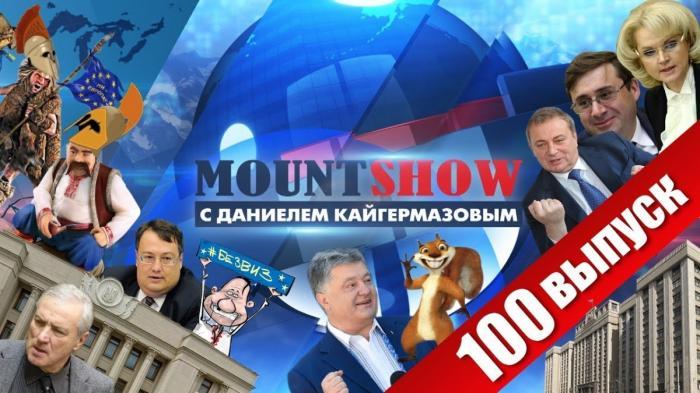 Древнегреческая Украина и «набезвизенный» Вальцман. MOUNT SHOW Выпуск 100