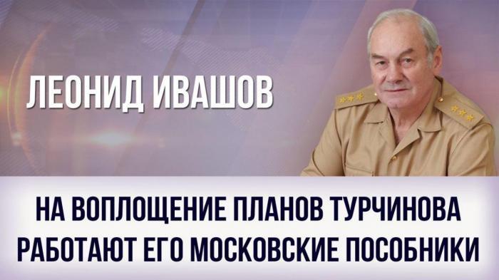 Планы «кровавого пастора» Турчинова помогают реализовать его московские пособники