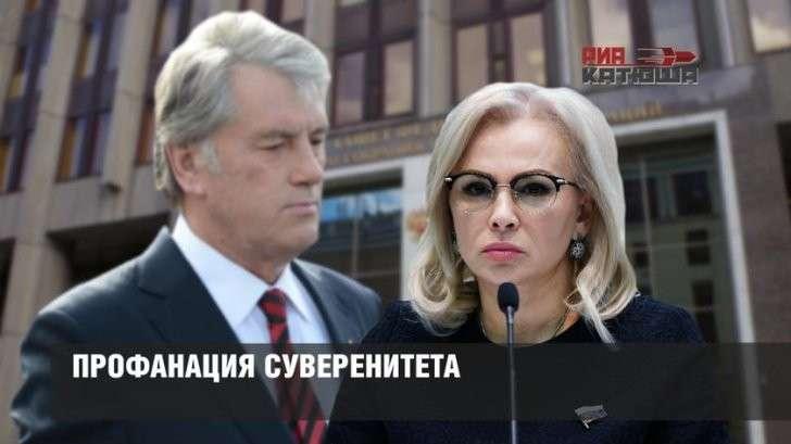 Русофобам доверили защищать Россию от иностранного вмешательства