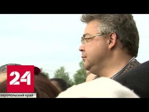 Глава Ставрополья приехал в село Краснокумское выполняя поручения Владимира Путина