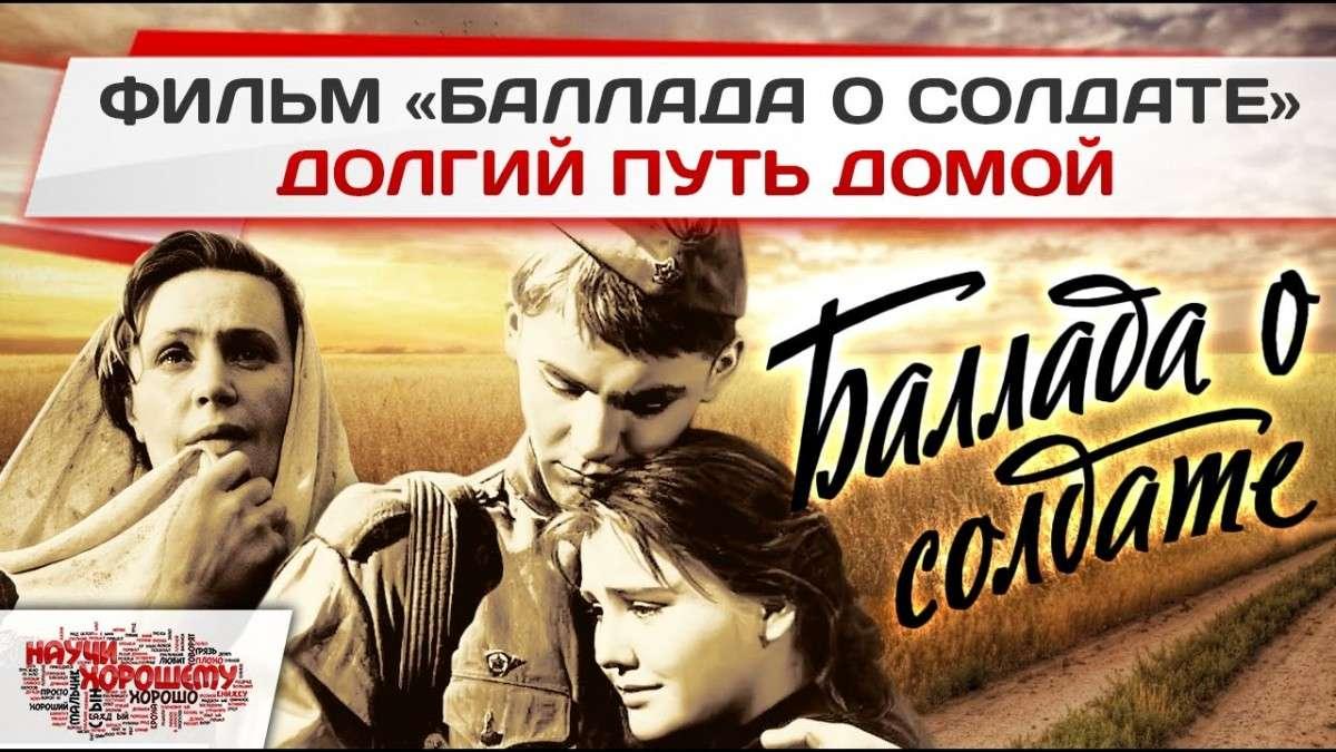 Фильм «Баллада о солдате» – шедевр советского кинематографа