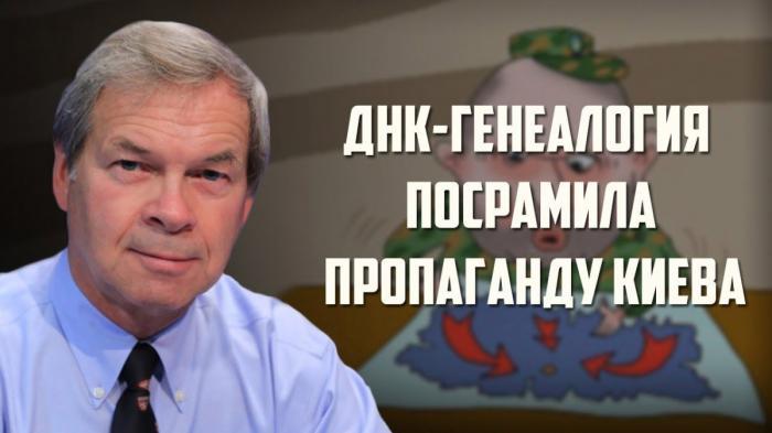 Как ДНК-генеалогия посрамила пропаганду киевских русофобов. Анатолий Клёсов