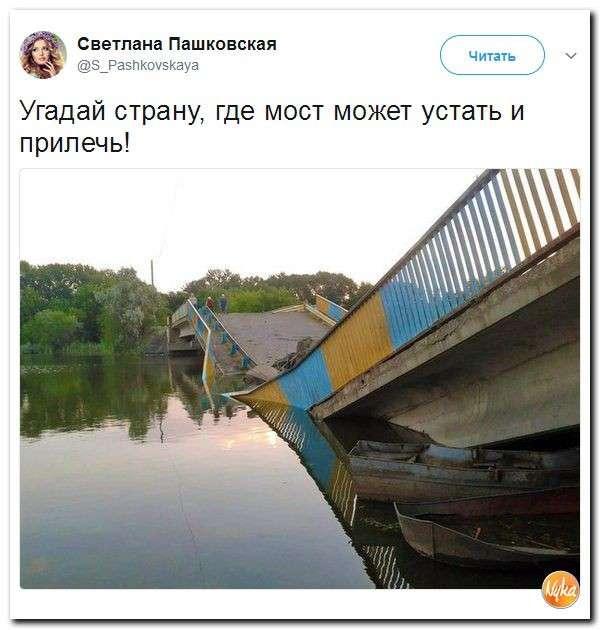 Юмор помогает нам пережить смуту: угадай страну, где мост может устать и прилечь