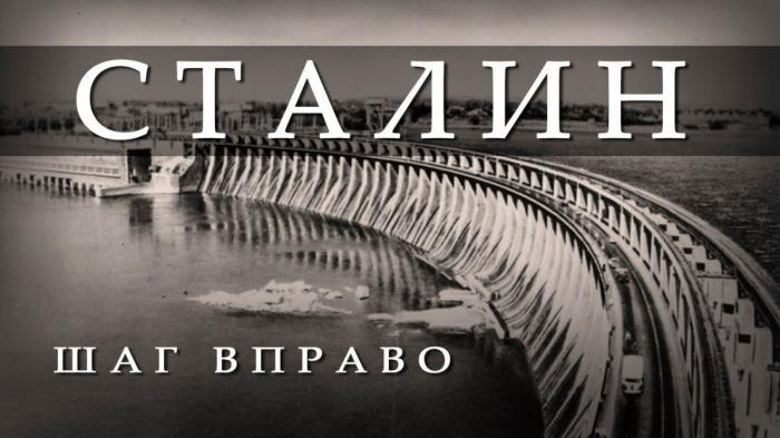 Фальсификация советской истории и тайны закрытых архивов. Сталин. Шаг вправо