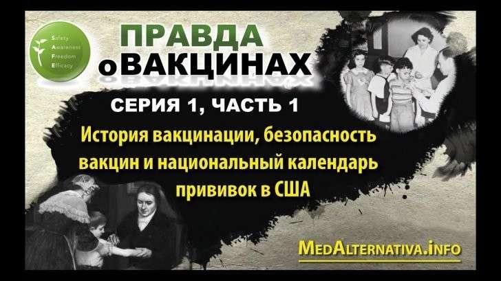 Документальный фильм «Правда о Вакцинах» (2017). Серия 1, часть 1