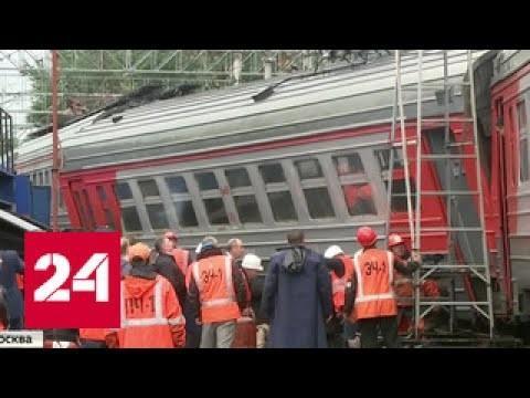 Авария на Курском вокзале: из-за чего столкнулись поезд и электричка?