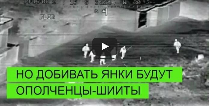 В Сирии русский десант окружил американских спецназовцев, но добивать их будут шииты