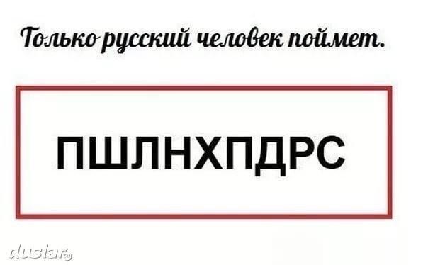 Русский язык: совершенно невероятное для нас очевидно