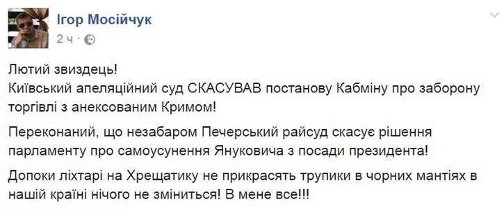 Нацисты в истерике: киевский суд отменил запрет на торговлю с Крымом