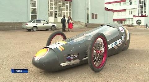 В Уфе инженеры создали один изсамых экономичных иэкологичных автомобилей вмире