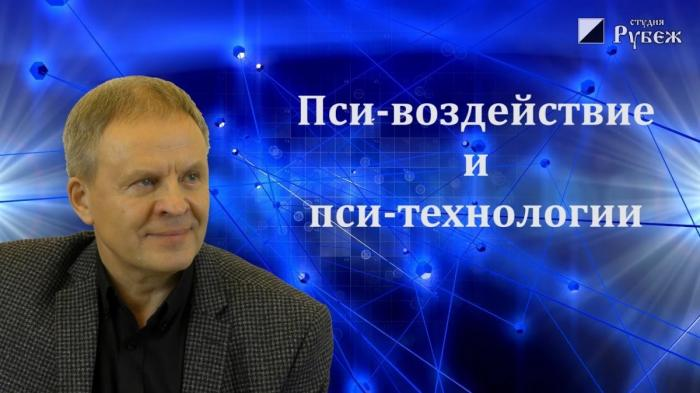Пси-воздействие и пси-технологии. Рассказывает Николай Орлов