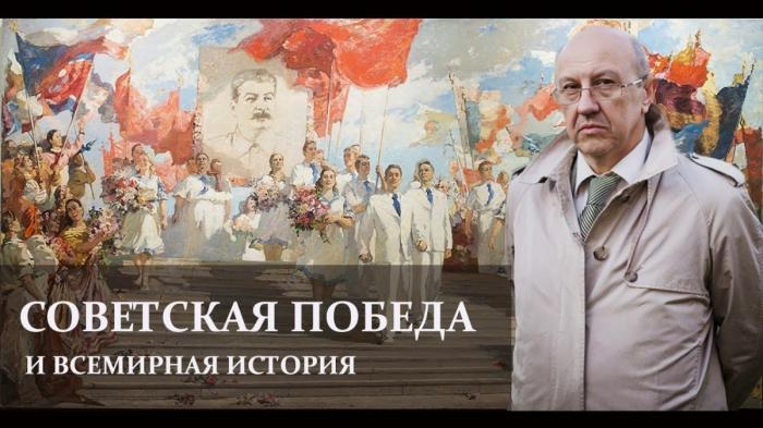 Победа советской России и всемирная история. Андрей Фурсов