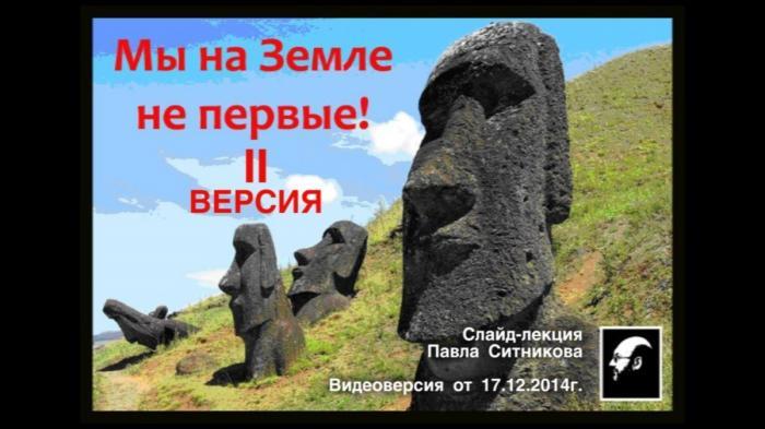 Артефакты подтверждающие наличие предыдущих цивилизаций: «Мы на Земле не первые»