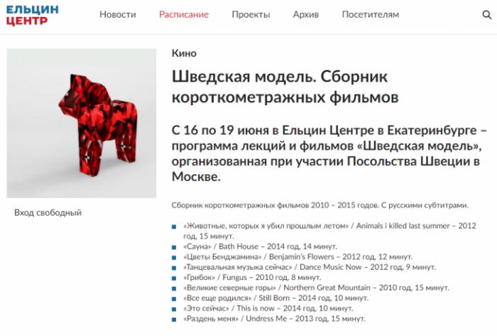 Клоака русофобии – Ельцин-центр используется Западом для распространения детского порно