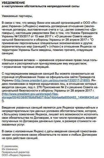 «Яндекс.Директ» заблокировал счета украинских пользователей сервиса