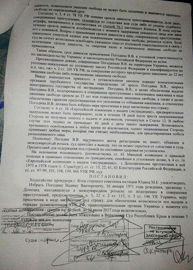 В Ялте арестовали Комбата ДНР, чтобы выдать карателям