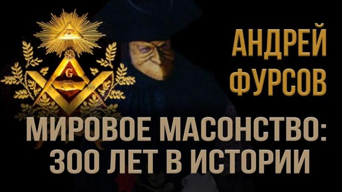 Мировое масонство 300 лет в истории. Андрей Фурсов