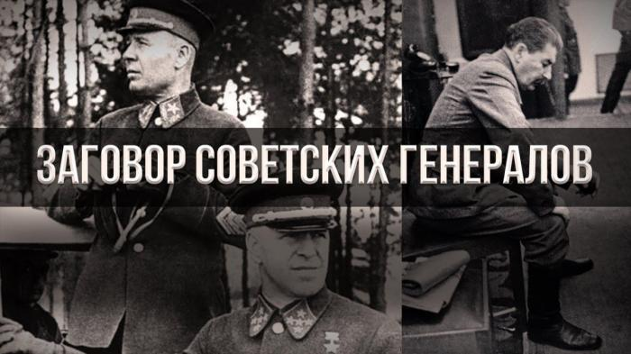 Заговор советских генералов. Арсен Мартиросян. Андрей Фурсов