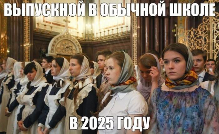 Церковная мафия упорно лезет в школы. РПЦ выступила за изучение церковнославянского языка в школах