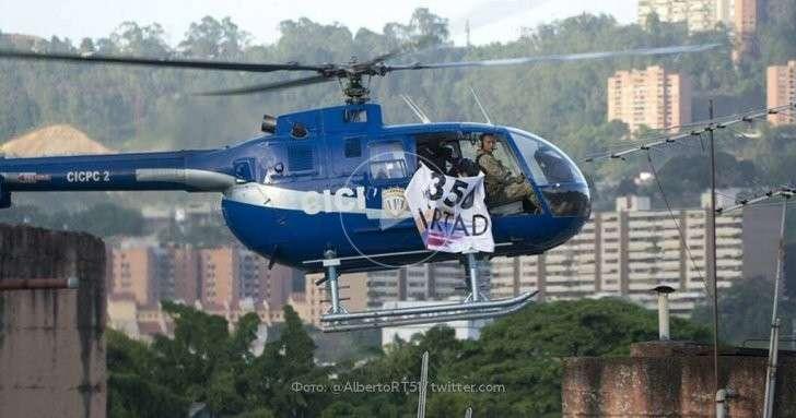 В Венесуэле сотрудник полиции объявил о восстании против режима Мадуро