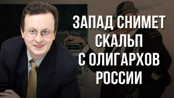 Запад безжалостно и хладнокровно снимет скальп с олигархов России