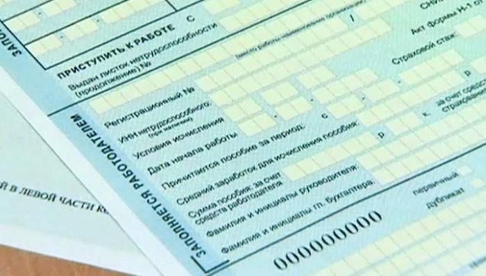 С 1-го июля больничные листы в России становятся электронными