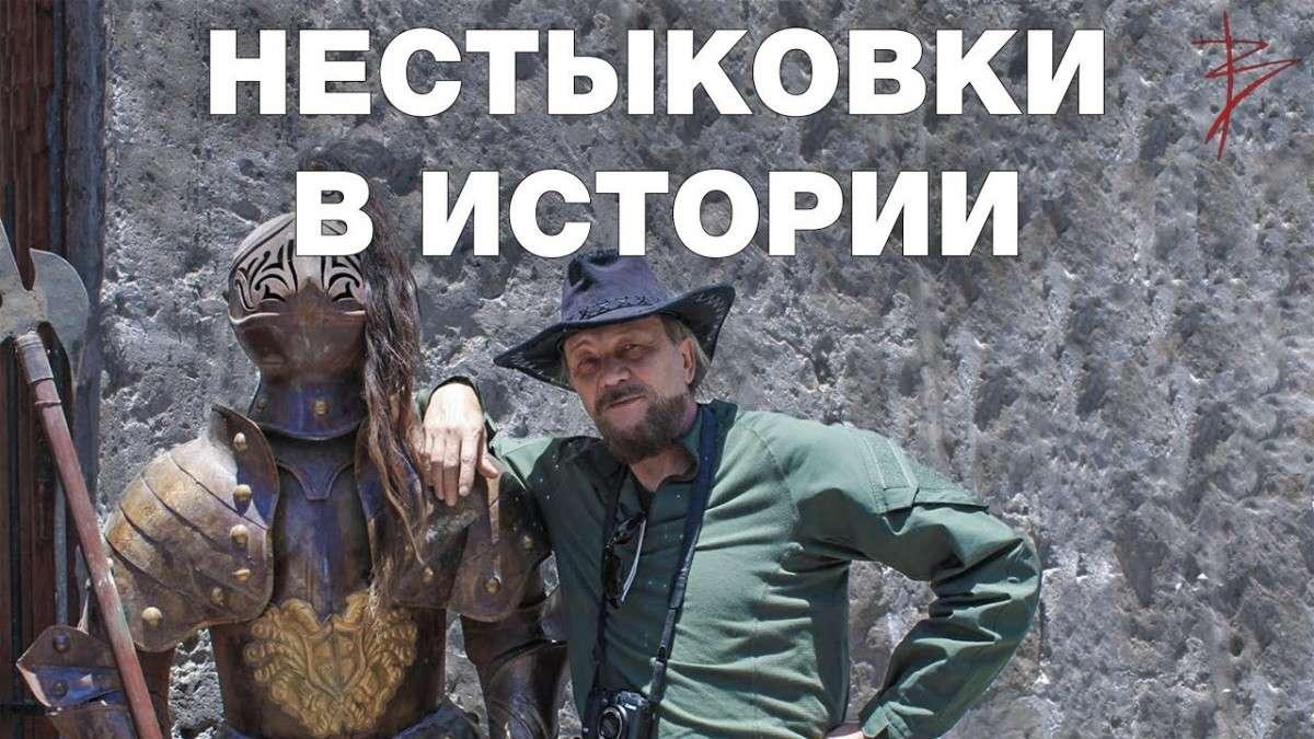 Идиотизм официальной истории и очевидные нестыковки в исторической науке. Виталий Сундаков