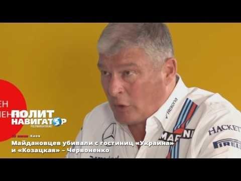 В Киеве «майдановцев» убивали из гостиниц «Украина» и «Козацкая» – экс-министр транспорта Червоненко