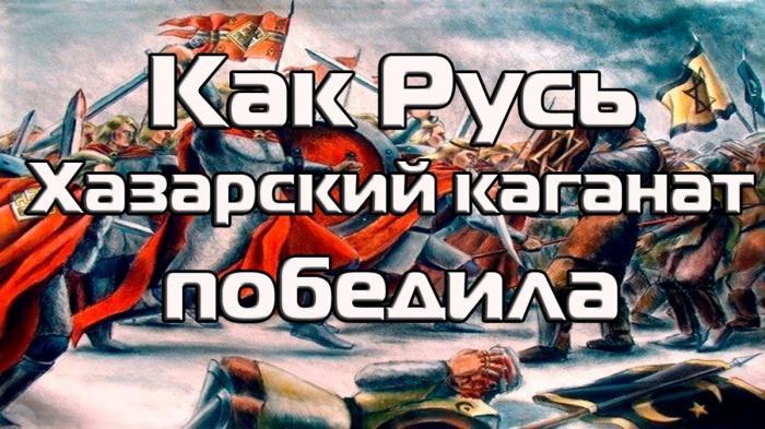 Как Русь Хазарский каганат победила