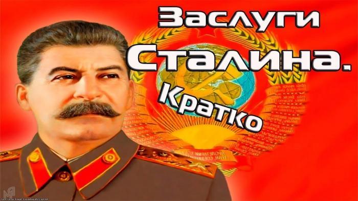Сталин и СССР. Факты о которых не принято говорить по телевизору и радио