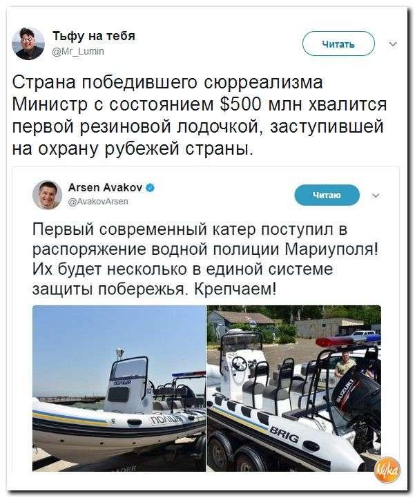 Юмор из сети: новый надувной катер припомнил Украине её «тысячелетние морские традиции»