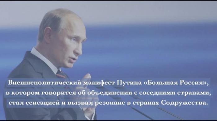 Владимир Путин и наша «Большая Россия»