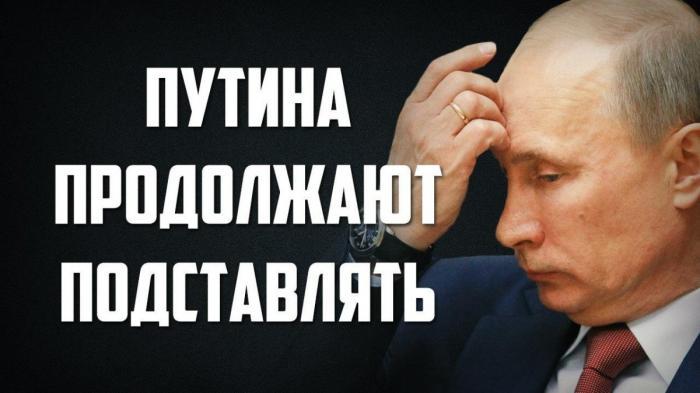 Путина продолжают подставлять со всех сторон