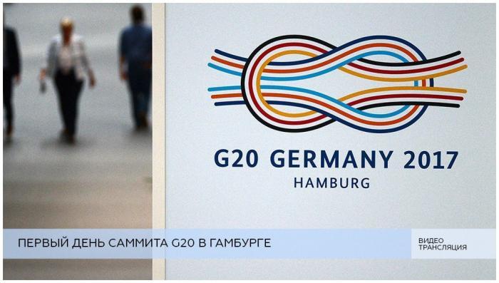 Саммит «большой двадцатки» – G20 – в Гамбурге 2017. Онлайн-трансляция