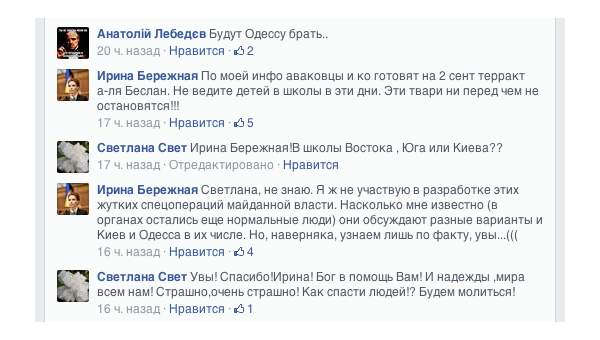 Депутат ВР: на Украине готовят второй Беслан