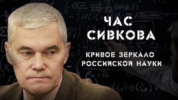 Константин Сивков – Кривое зеркало российской науки