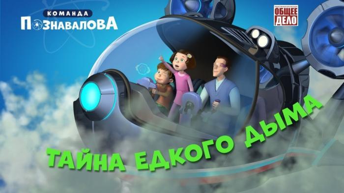 «Тайна едкого дыма»! – уникальный антитабачный мультфильм из серии «Команда Познавалова»