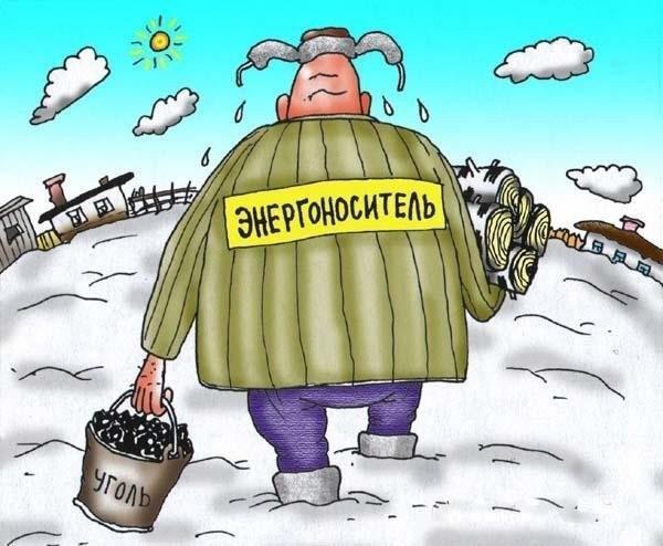 Уголь, кизяки и другие антигазовые фантасмагории