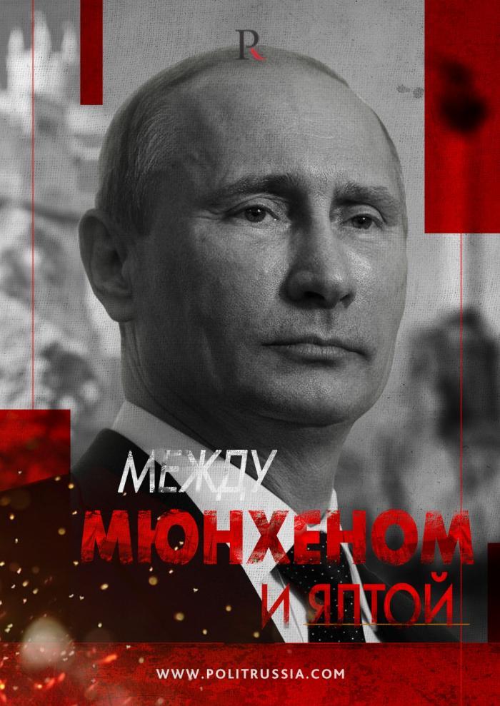 Владимир Путин: Мюнхен и Ялта